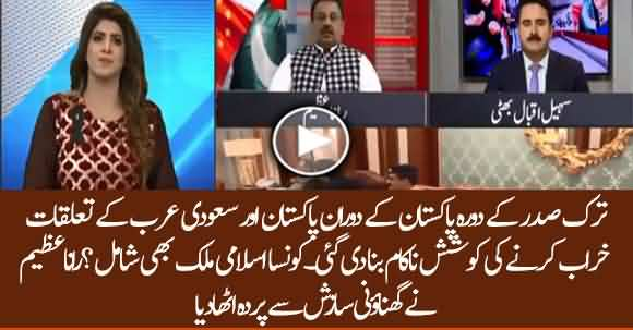 Which Countries Planned To Spoil Pak Saudia Relations During Erdogan's Visit? Rana Azeem Reveals