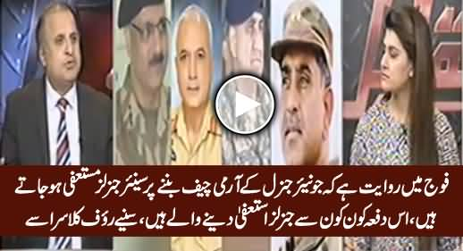 Which Generals May Resign After General Bajwa's Becoming Army Chief - Rauf Klasra's Analysis