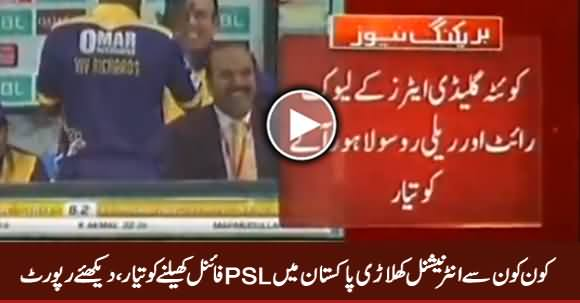 Which International Players Agree to Play PSL Final in Pakistan, Watch Report