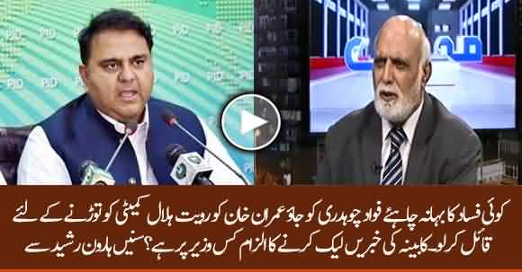 Which Minister Leaks Cabinet Meeting Details To Media? Haroon Ur Rasheed Reveals