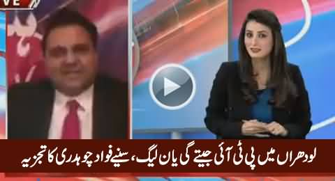 Which Party Is Going to Win From Lodhran - Watch Fawad Chaudhry's Analysis