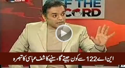 Which Party Is Going to Win From NA-122, Watch Kashif Abbasi's Analysis
