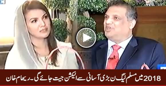 Which Party Will Win Election in 2018? Watch Reham Khan's Reply