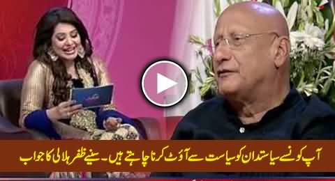 Which Politician You Want to Kick Out From Politics - Watch Zafar Hilaly's Reply