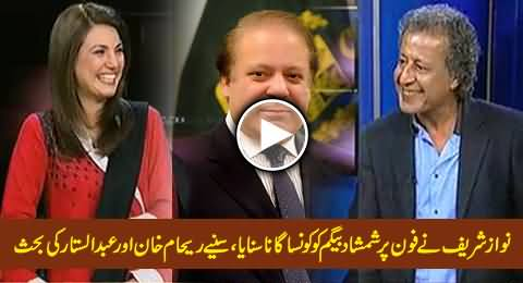 Which Song Nawaz Sharif Sang For Shamshad Begum, Discussion Between Reham Khan & Abdul Sattar Khan