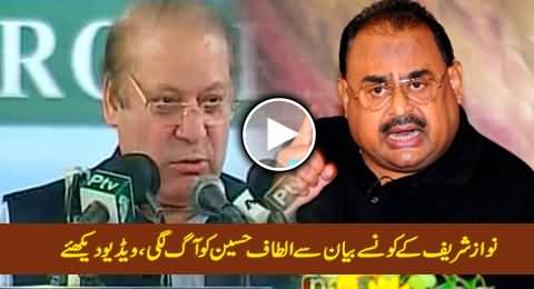Which Statement of Nawaz Sharif Provoked Altaf Hussain, Exclusive Video