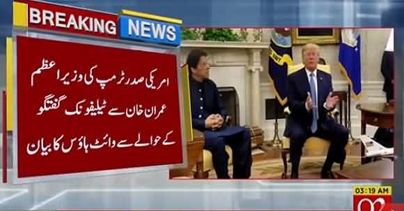 White House Issues US President Trump's Statement Over Telephone Conversation With PM Khan