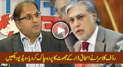 White Lies of Ishaq Dar Exposed By Rauf Klasra About 200 Billion USD in Swiss Banks