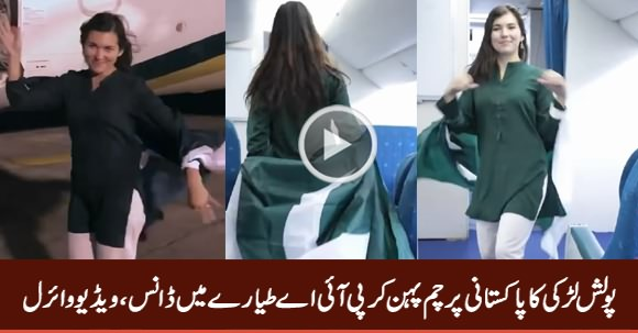 White Polish Girl Dancing in PIA Airplane Wearing Pakistan's Flag, Video Goes Viral
