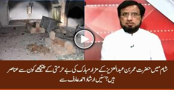 Who Are Behind Hazrat Umar Bin Abdulaziz's Tomb Desecration In Syria? Irshad Arif Comments