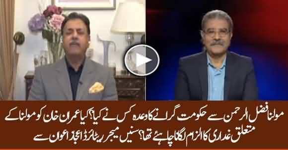 Who Assured Fazlur Rehman That PTI Govt Is About To Collapse? Listen Major Ijaz Awan