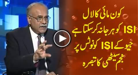 Who Can Dare To Fine ISI - Najam Sethi Comments on Geo's Defamation Notice To ISI