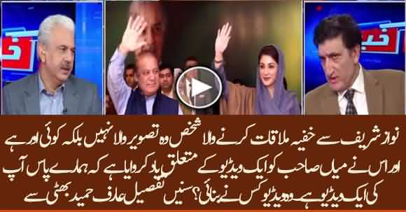 Who Captured Nawaz Sharif Video Secretly And What Is In It? Listen Arif Hameed Bhatti