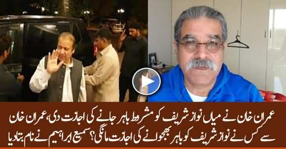 Who Instruct PM Imran Khan To Let Nawaz Sharif Go Abroad ? Sami Ibrahim Tells Behind The Scene Names