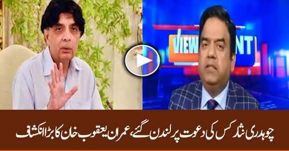 Who Invited Ch Nisar To London? Imran Yaqub Reveals Shocking News
