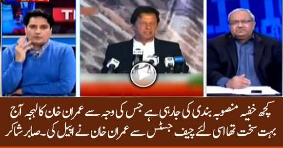 Who Is Behind In Secret Planning Against PTI Govt ? Why Imran Khan Tone Was Too Aggressive ? Sabir Shakir Tells