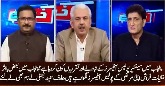 Who Is Behind Transfer Of Senior Police Officers ? Arif Hameed Bhatti Disclose Names