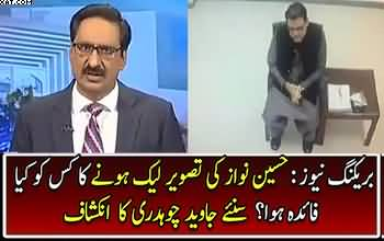 Who Is Beneficiary of Hussain Nawaz's Leak Picture_ Javed Chaudhry's Analysis