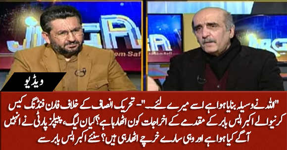 Who Is Financially Supporting You? Are Opposition Parties Behind Your Back? Akbar S Babar Answers