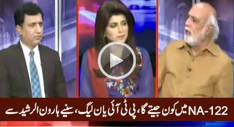 Who Is Going to Win From NA-122, PTI or PMLN - Listen by Haroon Rasheed