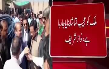 Who Is Joining PTI? Nawaz Sharif Reveals