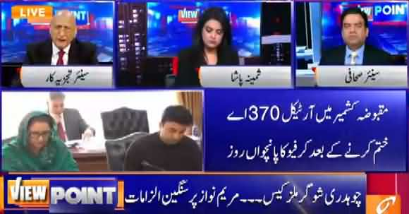 Who Is Maraym Nawaz?Is She Benazir Bhutto Or Even Equal To Her Nails?Zafar Hilali Taunts Maryam