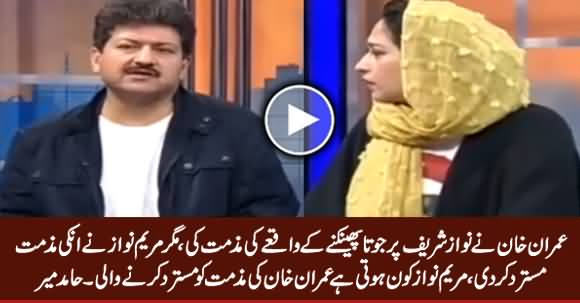 Who Is Maryam Nawaz To Reject Imran Khan's Condemnation - Hamid Mir