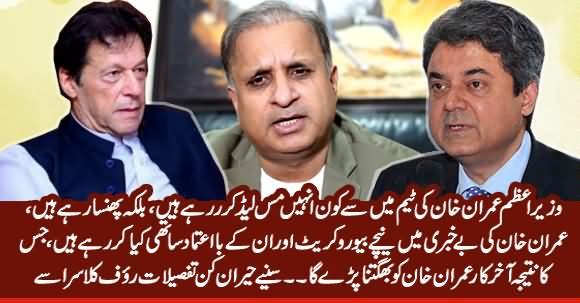 Who Is Misleading PM Imran Khan? Rauf Klasra Shares Inside Details