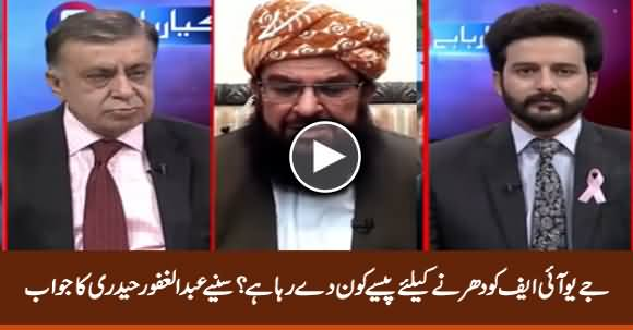 Who Is Providing Funds For Maulana's Azadi March? Listen Abdul Ghafoor Haideri's Reply