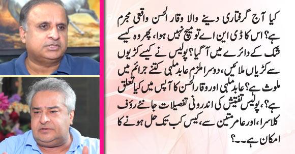 Who Is Real Culprit of Motorway Incident? Rauf Klasra Shares Inside Details of Police Investigation