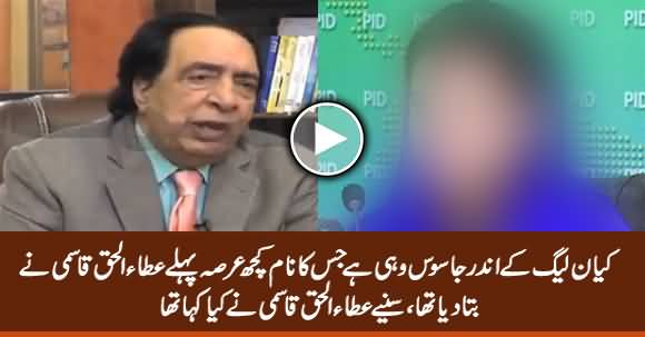 Who Is Spy In PMLN? Listen From Ataul Haq Qasmi? Is He Right?