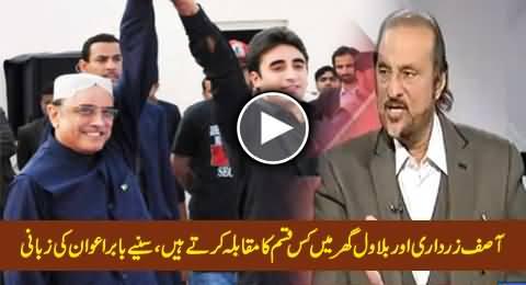 Who is Taller, Asif Zardari or Bilawal, Interesting Story By Babar Awan