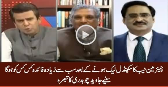 Who Is The Beneficiary of Chairman NAB's Scandal? Listen Javed Chaudhry Analysis