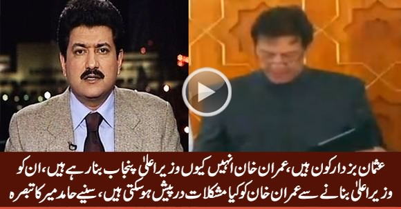 Who Is Usman Buzdar, Why Imran Khan Is Appointing Him As CM Punjab? Listen From Hamid Mir