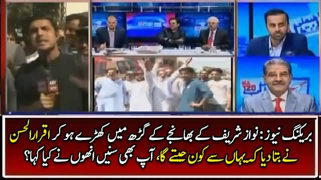 Who Is Winning From Nawaz Sharif Nephew Constituency