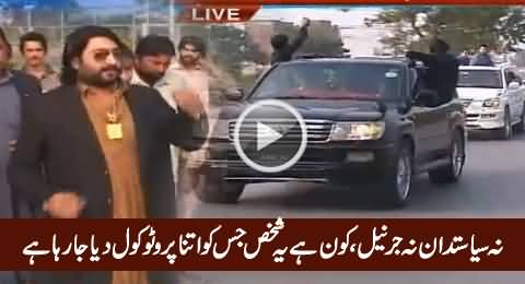 Who Is Zafar Supari, Why He Is Getting So Much Protocol, Watch Special Report