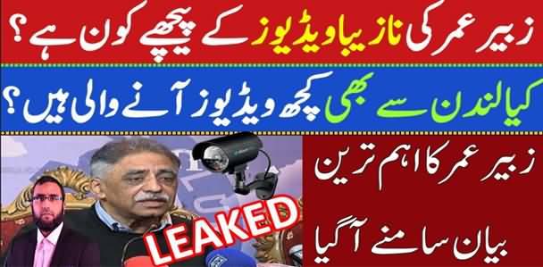 Who Leaked Muhammad Zubair Umar's Video And Why? Waqar Malik's Analysis