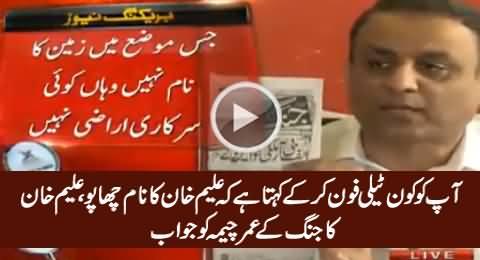 Who Order You To Publish My Name - Aleem Khan's Befitting Reply to Jang's Umar Cheema