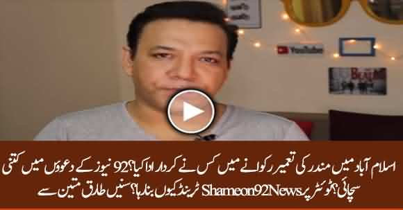 Who Played Role To Stop Temple's Construction In Islamabad? What's 92 News Role? Tariq Mateen Analysis