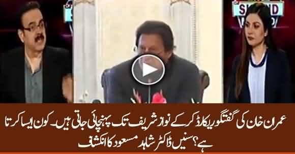Who Records Imran Khan Private Conversation And Sends It To Nawaz Sharif? Dr Shahid Masood Reveals