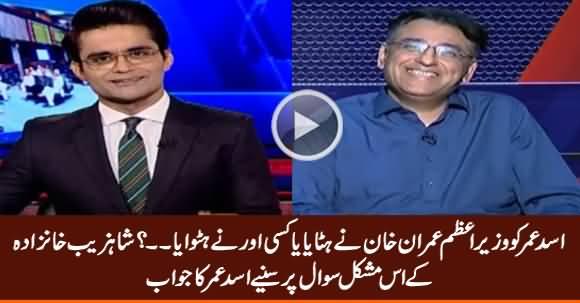 Who Removed Asad Umar? Imran Khan or Someone Else? Listen Asad Umar's Reply