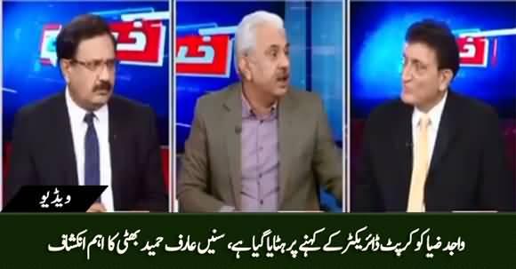 Who Removed DG FIA Wajid Zia? Arif Hameed Bhatti Reveals
