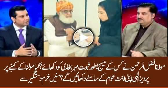 Who's Messages Maulana Fazlur Rehman Showed To Anchor Mehar Bukhari?