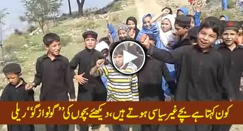 Who Says Children Are Non Political, Watch Go Nawaz Go Rally by Children