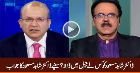 Who Sent Dr. Shahid Masood Behind The Bars? Listen Dr. Shahid Masood's Reply