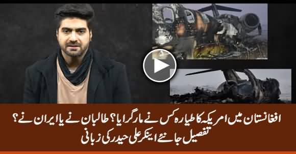 Who Shot Down America's Plane in Afghanistan? Anchor Ali Haider Tells Details