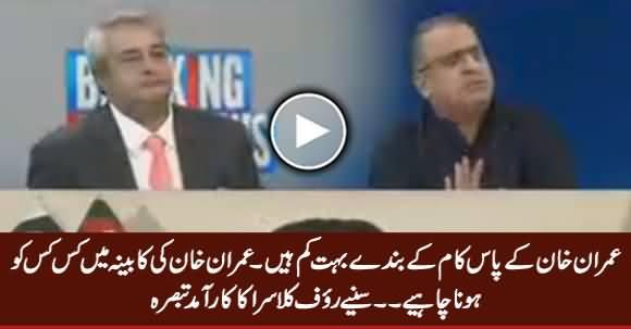 Who Should Be in Imran Khan's Cabinet? Listen Rauf Klasra's Reply