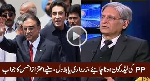 Who Should Lead PPP, Bilawal Or Zardari? - Watch Aitzaz Ahsan's Reply