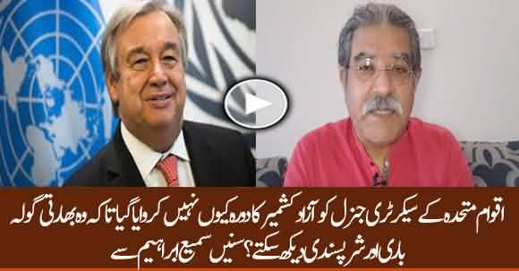 Who Stopped UN Secretary General To Visit LOC And Azad Kashmir? Sami Ibrahim Reveals
