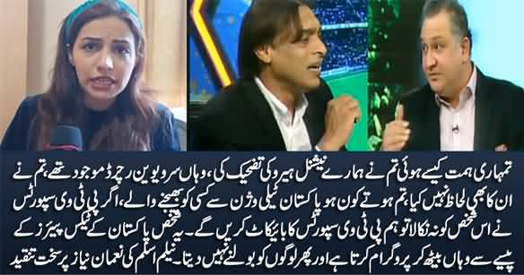 Who The Hell Are You? How Dare You Insult Our National Hero? - Neelam Aslam Bashes Nauman Niaz